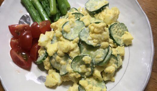 きゅうりとゆで卵のサラダ 夏野菜やまもり