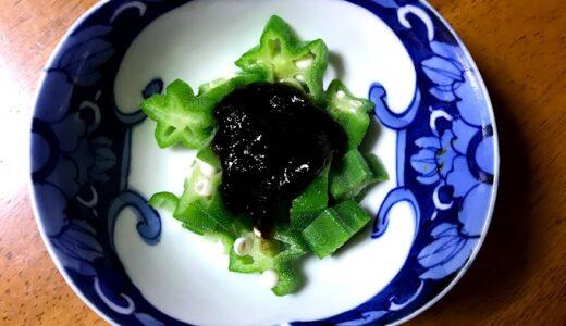 これ以上に簡単な料理はなし オクラの「ご飯ですよ」和え